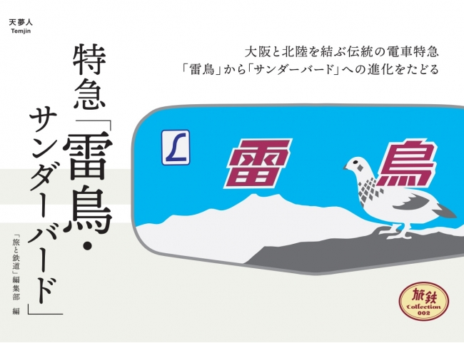 旅鉄Collection002『特急「雷鳥・サンダーバード」』