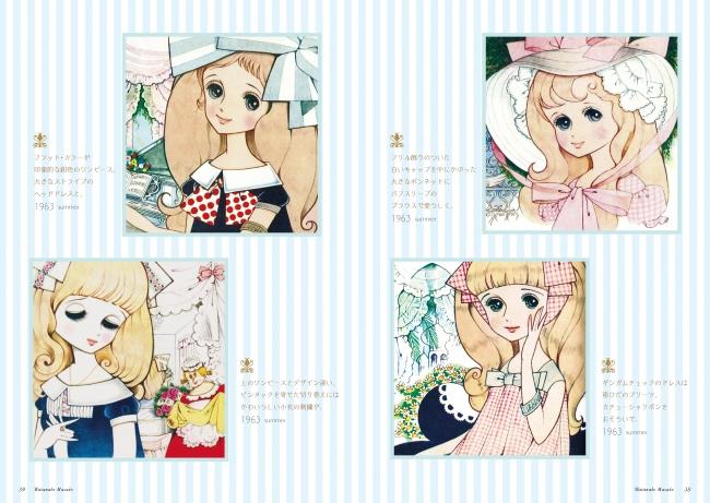 昭和少女のファッションリーダーが いま蘇る かわいい 少女マンガ
