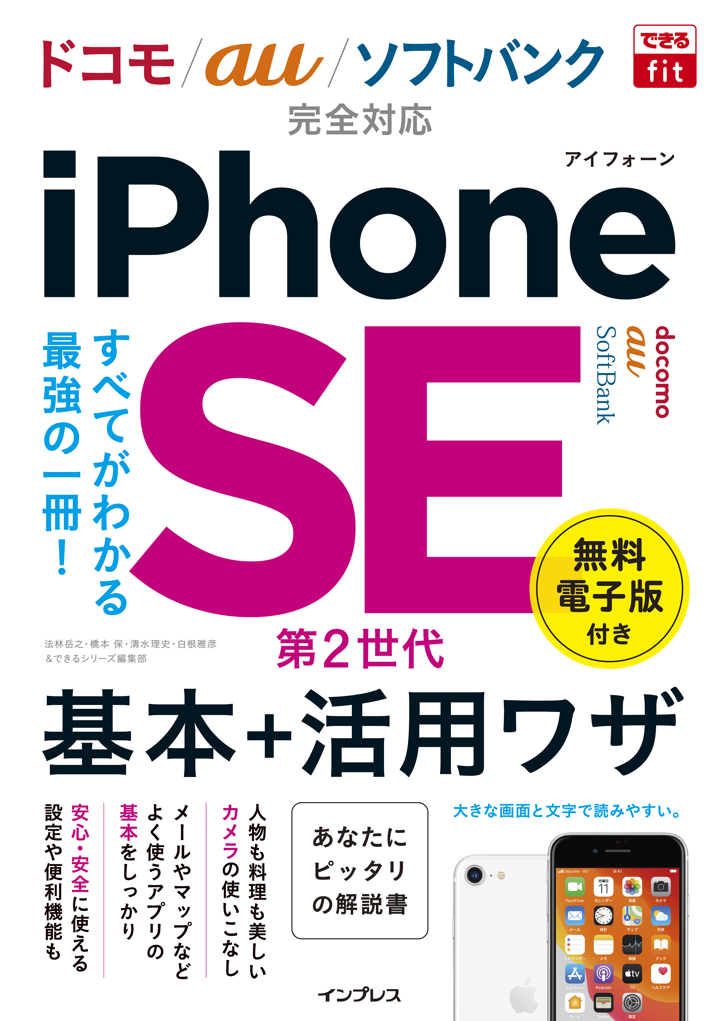 Se ドコモ アイホン ドコモ版iPhoneのSIMロック解除方法 全手順