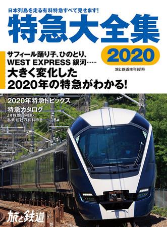 旅と鉄道』増刊8月号は「特急大全集2020」 今を走るJR特急98列車、私鉄 ...
