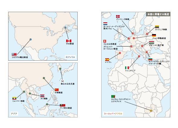 ヨーロッパ、北アメリカ、アフリカ、アジア 17カ国の美しい鉄道風景が ...
