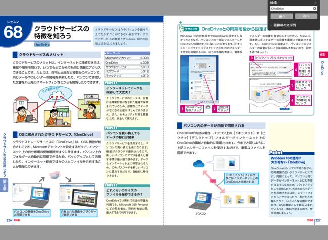 PDFなら知りたいトピックを検索して拾い読みするのも簡単