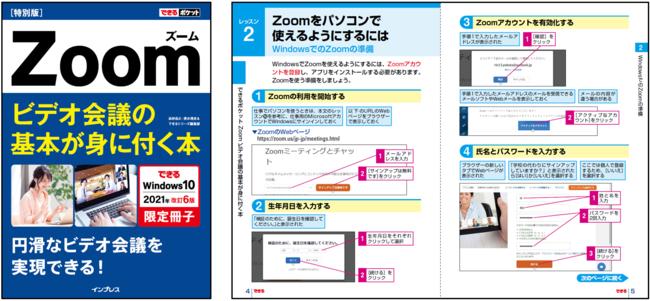 付属の小冊子では、人気ビデオ会議ツール「Zoom」の基本が学べる