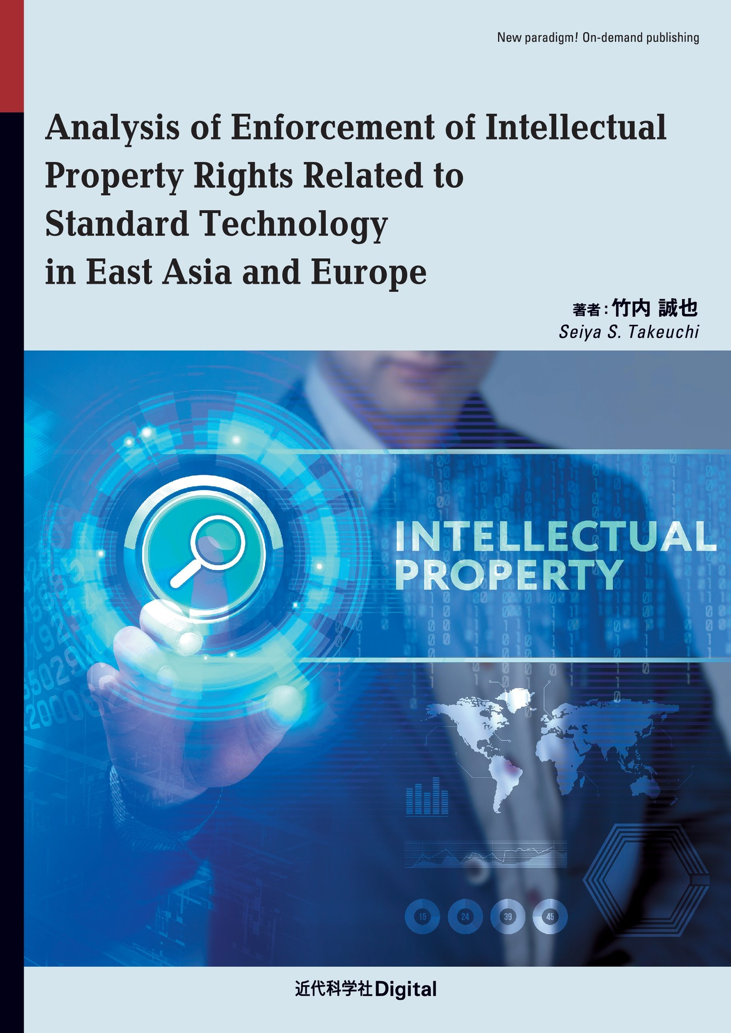 Photo of 欧州・東アジアにおける標準必須特許(SEP)の執行と標準技術に関する知的財産権について全編 …