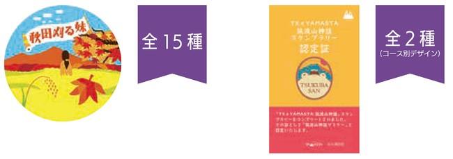缶バッジ(左、デザインはイメージ)と認定証(右)