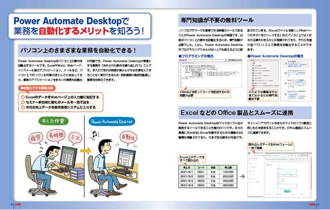 巻頭ページでは「Power Automate Desktop」の特徴を分かりやすく解説