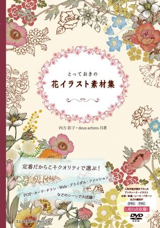 デザインにそっと寄り添うステキな花の素材集とっておきの花イラスト