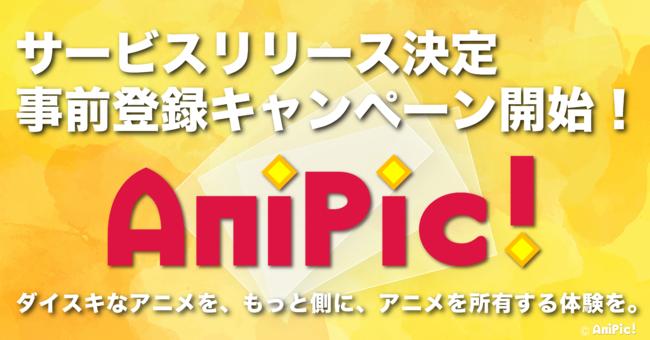 AniPic!(アニピク)のコンセプト画像です。「ダイスキなアニメをもっと側に、アニメを所有する体験を」をコンセプトに全世界のアニメファンへ新しいデジタル体験をお届けします。