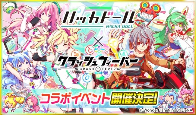 クラッシュフィーバー』x『ハッカドール』コラボイベントを10月6日より ...