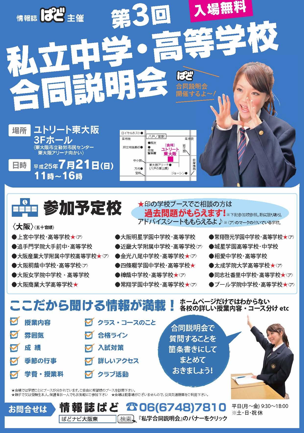 私立 高校 大阪