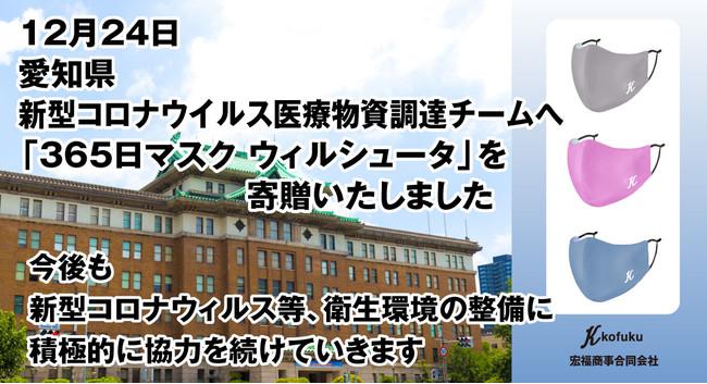 2020年12月24日愛知県庁新型コロナウイルス医療物資調達チームへ「365日マスク ウィルシュータ 」を寄贈いたしました
