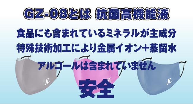 365回洗える抗菌マスク「365日マスク ウィルシュータ」 は、GZ-08加工が施された抗ウイルス綿100%が素材のガーゼマスク