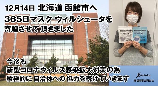 函館 コロナ ウイルス 新型コロナウイルス感染症について 函館市