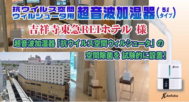 ホテル 東急 吉祥寺 rei