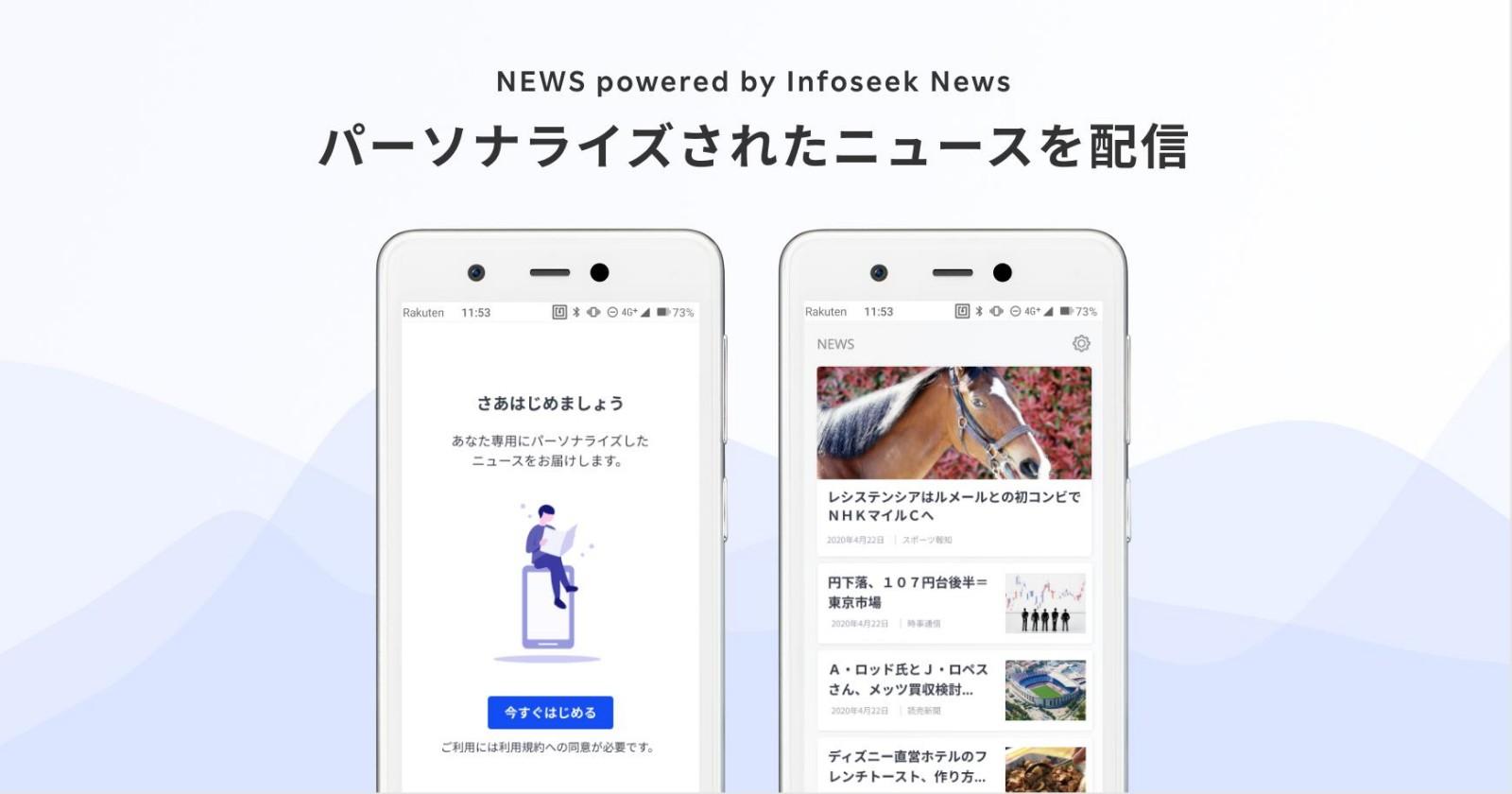ニュース インフォシーク