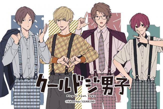 大人気コミックス『クールドジ男子』のオリジナルグッズを「楽天 ...