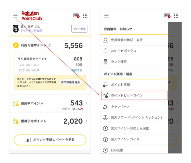 <「楽天PointClubアプリ」メニュー画面>