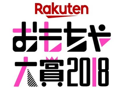 「楽天おもちゃ大賞2018」ロゴ