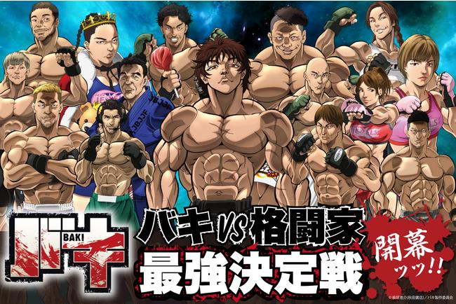 人気格闘マンガ刃牙シリーズ第2部バキのtvアニメと実在の格闘家