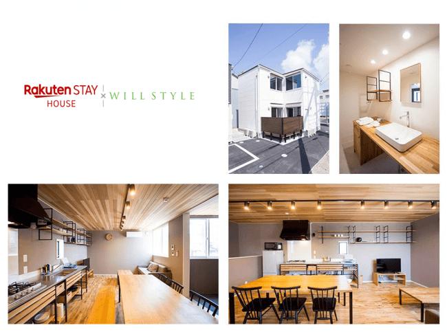 1号店の「Rakuten STAY HOUSExWILL STYLE 松江」 イメージ画像
