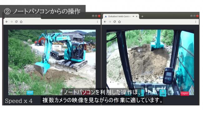 ノートパソコンを利用した操作は複数カメラの映像を見ての操作に最適。