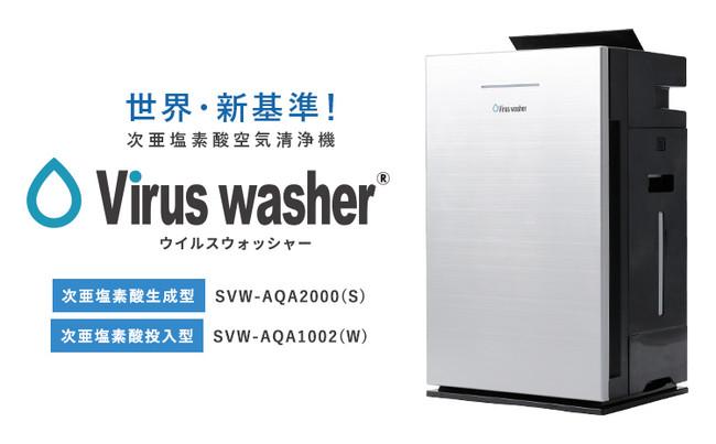 次亜塩素酸空気清浄機 Virus washer
