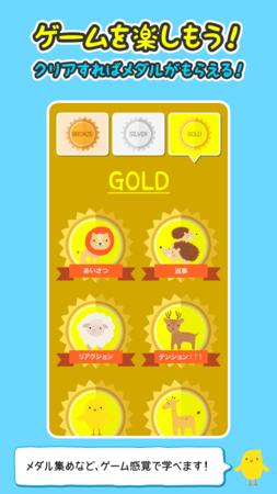 メダルを集めよう!