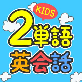 デイビッド・セインの2単語英会話 for KIDS