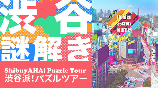 ShibuyAHA!Puzzle Tour(渋谷派!パズルツアー)