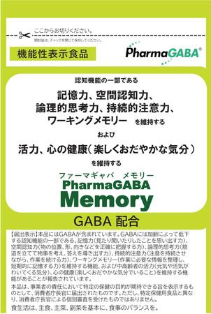認知機能の様々な領域にGABAが作用することが知られている