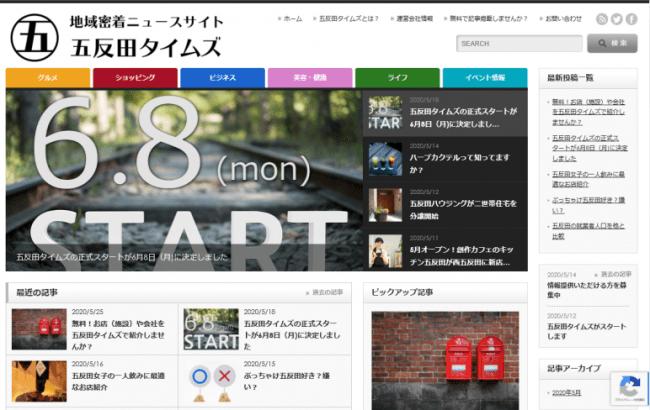 五反田タイムズ画面
