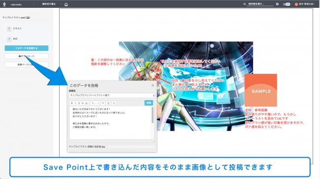 新機能イメージ画面_セーブポイントにそのまま投稿