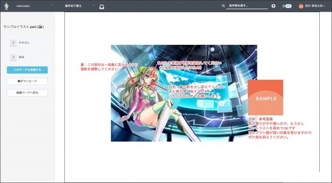 新機能イメージ画面_メイン