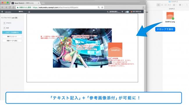 新機能イメージ画面_画像をドロップ