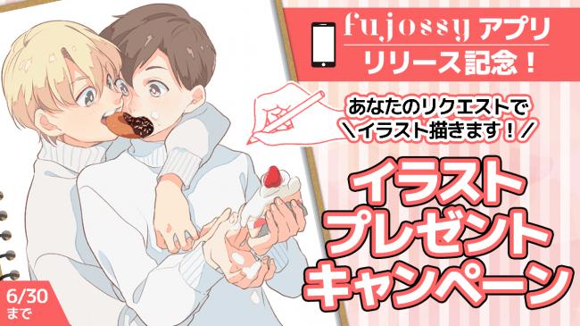 Bl 小説やマンガを楽しめる投稿サイト Fujossy から無料の小説ビューアがiosに登場 Fujossy アプリがリリース Mugenupのプレスリリース