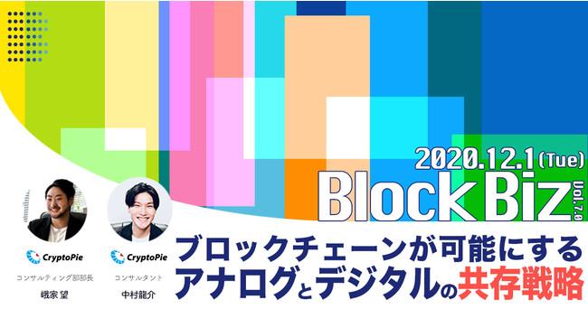 【無料セミナー/事例紹介あり】CryptoPie主催「ブロックチェーンが可能にするアナログとデジタルの共存戦略」セミナーを開催:時事ドットコム