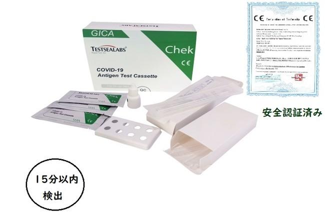 検査 コロナ キット 簡易 新型コロナウイルス、簡易検査キットは発病後13日経過しないと陽性を検出できない?