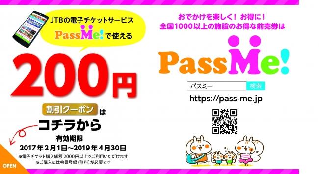PassMe!クーポンイメージ