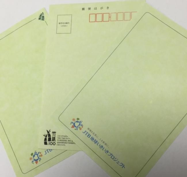 今年度は参加者へのノベルティとして、 竹をリサイクルしたポストカードを配布