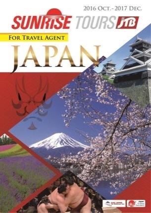 海外旅行会社向けパンフレット