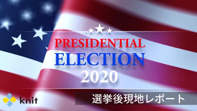 海外調査・2020年アメリカ大統領選挙後の各州の様子>アメリカ在住の ...