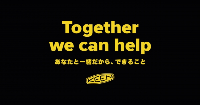 "COVID-19と向き合うKEENのテーマ""Together We Can Help"
