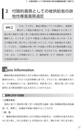 待望のシリーズ第6弾! フランチャイズ契約や代理店・販売店契約などの ...