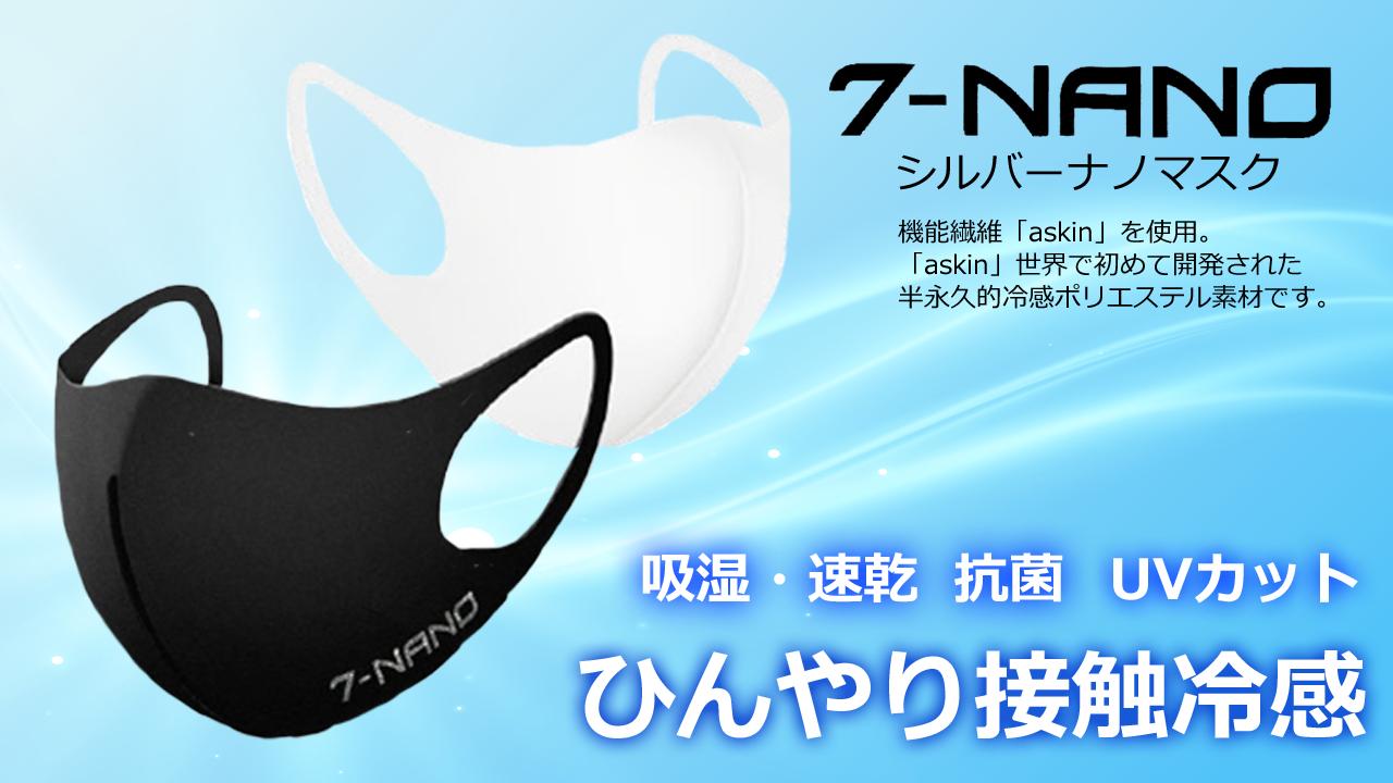 マスク ナノクール 抗菌