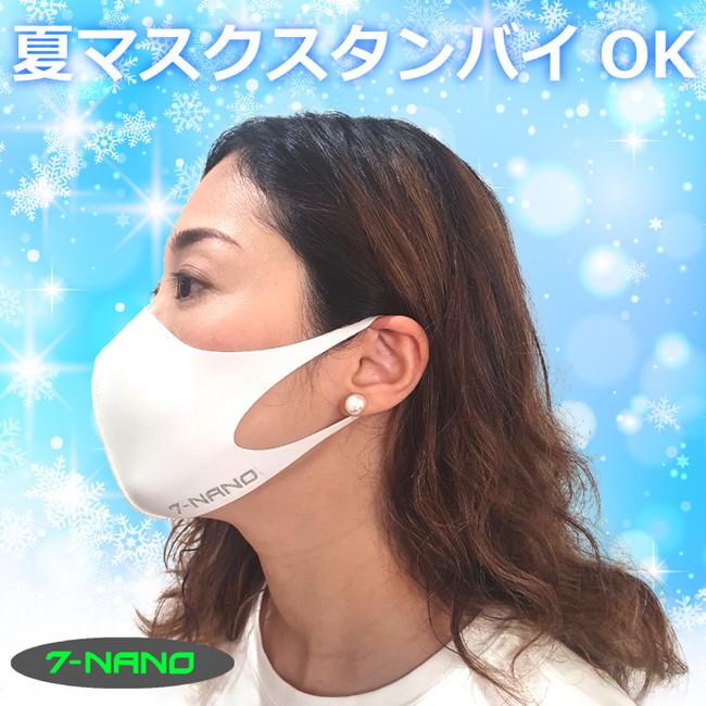 暑い マスク 夏