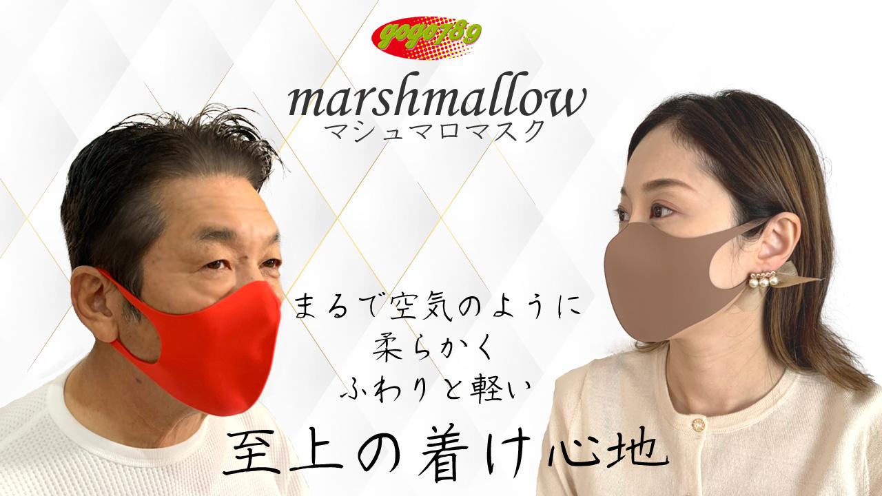 マスク マシュマロ