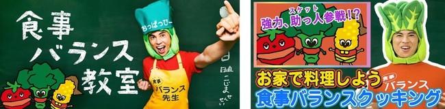 「食事バランス教室」特集サイトTOP/「食事バランス教室」料理のつくり方動画