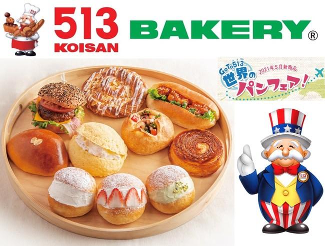 5月新商品「GO TO 513[(コイサン)世界のパンフェア」
