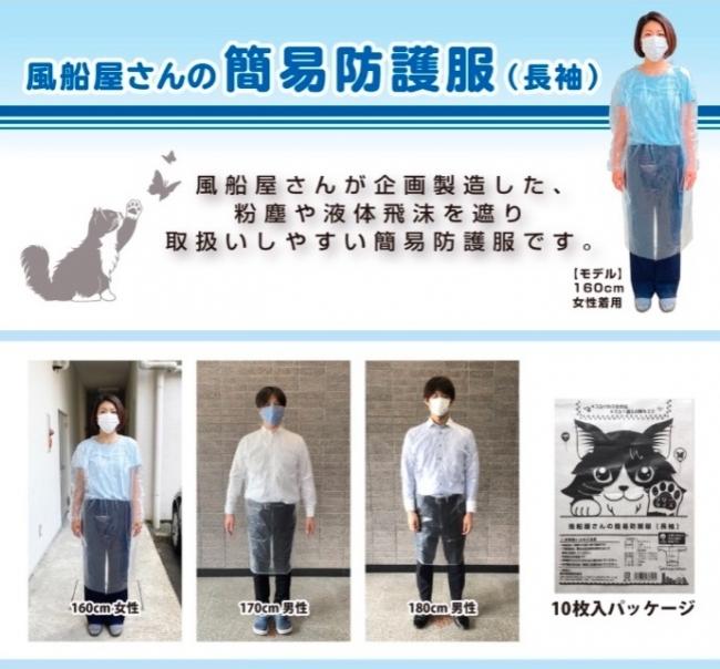 風船屋さんの簡易防護服(長袖)