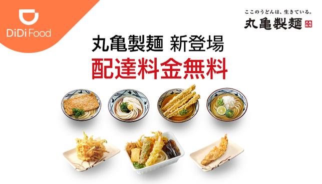 ※配送料金無料は丸亀製麺梅田店(大阪)のみのお取り扱いとなります。